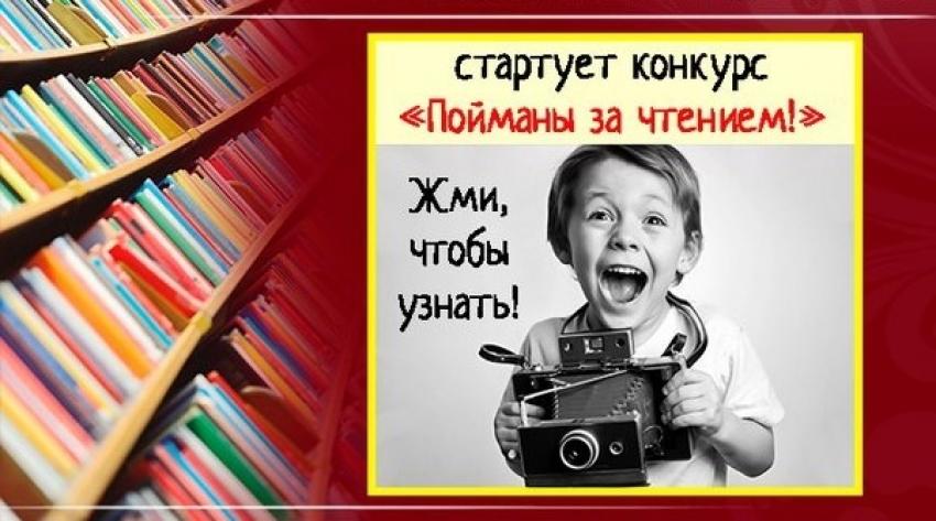 Участники и победители фото-конкурса «Пойман за чтением»