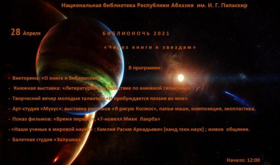 """Библионочь - 2021 """"Через книги к звездам"""""""