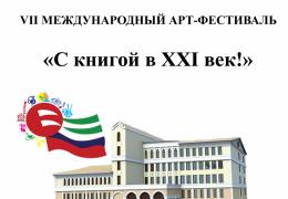 VII Молодежный арт-фестиваль «Прогулка по набережной» пройдёт в столице Абхазии