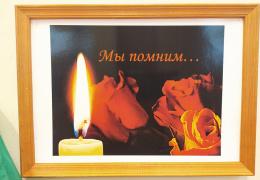 Погибших не вспоминают, их не забывают!