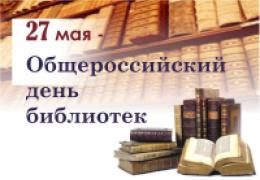 Всероссийский День библиотек!
