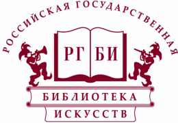 26–27 ноября в РГБИ пройдут Одиннадцатые международные Михоэлсовские чтения