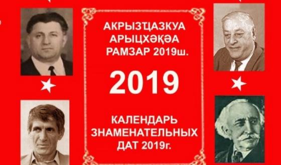 """""""Календарь знаменательных дат"""""""