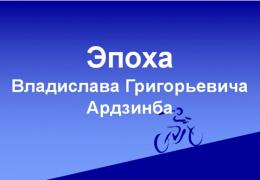 Эпоха Владислава Григорьевича Ардзинба