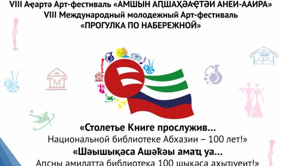 """VIII Международный молодёжный арт-фестиваль """"Прогулкам по Набережной"""""""