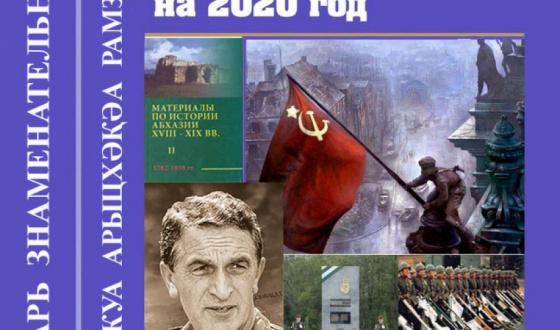 Вышел в свет новый номер Календаря знаменательных дат 2020