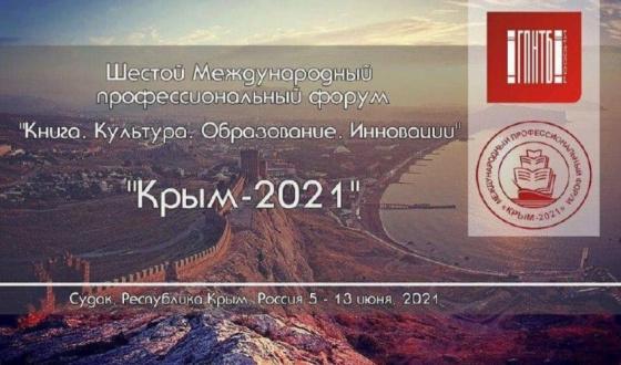 Международный Профессиональный форум «Книга. Культура. Образование. Инновации» («Крым-2021)