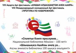 VIII Молодежный арт-фестиваль «Прогулка по набережной» пройдёт в столице Абхазии