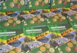 О презентации книги «Спортивная слава Абхазии»
