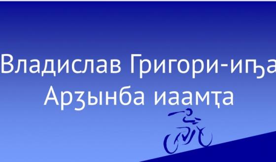 Владислав Григори-иҧа Арӡынба иаамҭа