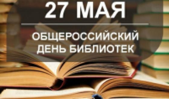 с Днём библиотек