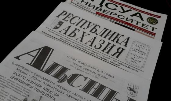 Борис Ҷолариа:  «АРИНАХЫСГЬЫ ХЬЫМӠӶЫ АНЦӘА ИШӘИМЫРГААИТ!»